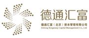 德通汇富(北京)资本管理有限公司