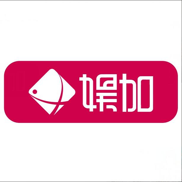 广州市新娱加娱乐传媒文化有限公司