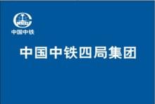 中铁四局集团第一工程有限公司