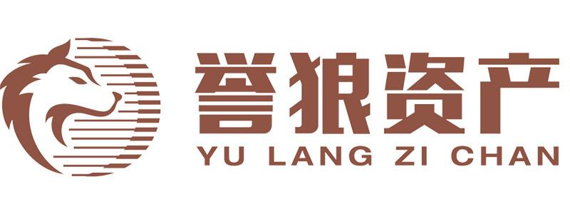 上海誉狼资产管理有限公司