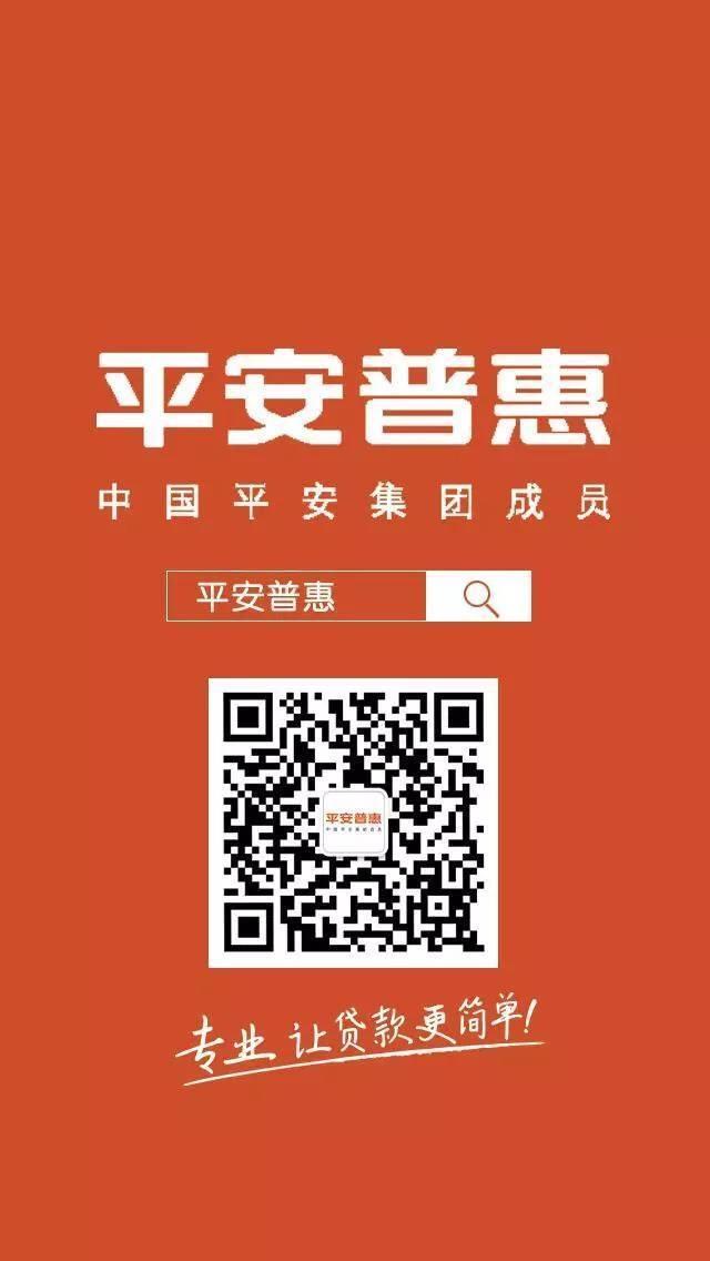 平安普惠投资咨询有限公司深圳中心区营业部