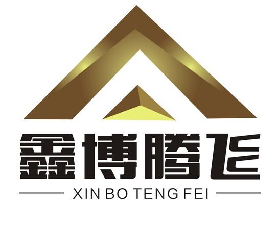 北京鑫博腾飞科技有限公司