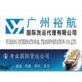 广州裕航国际货物代理有限公司