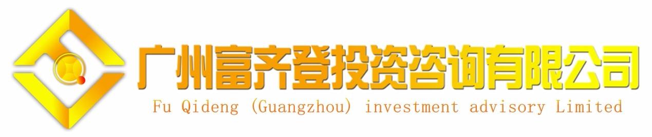 广州富齐登投资咨询有限公司
