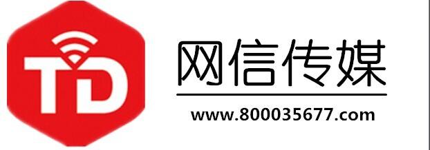 济南网信广告传媒有限责任公司