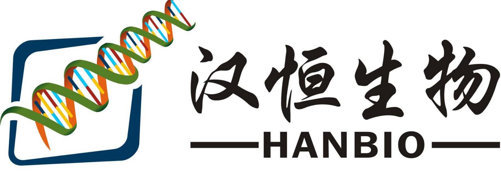 汉恒生物科技(上海)有限公司