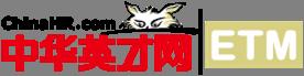 中华英才网ETM