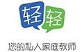广州轻轻教育科技有限公司.