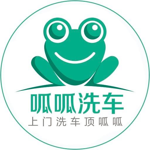 呱呱洗车(北京)有限公司