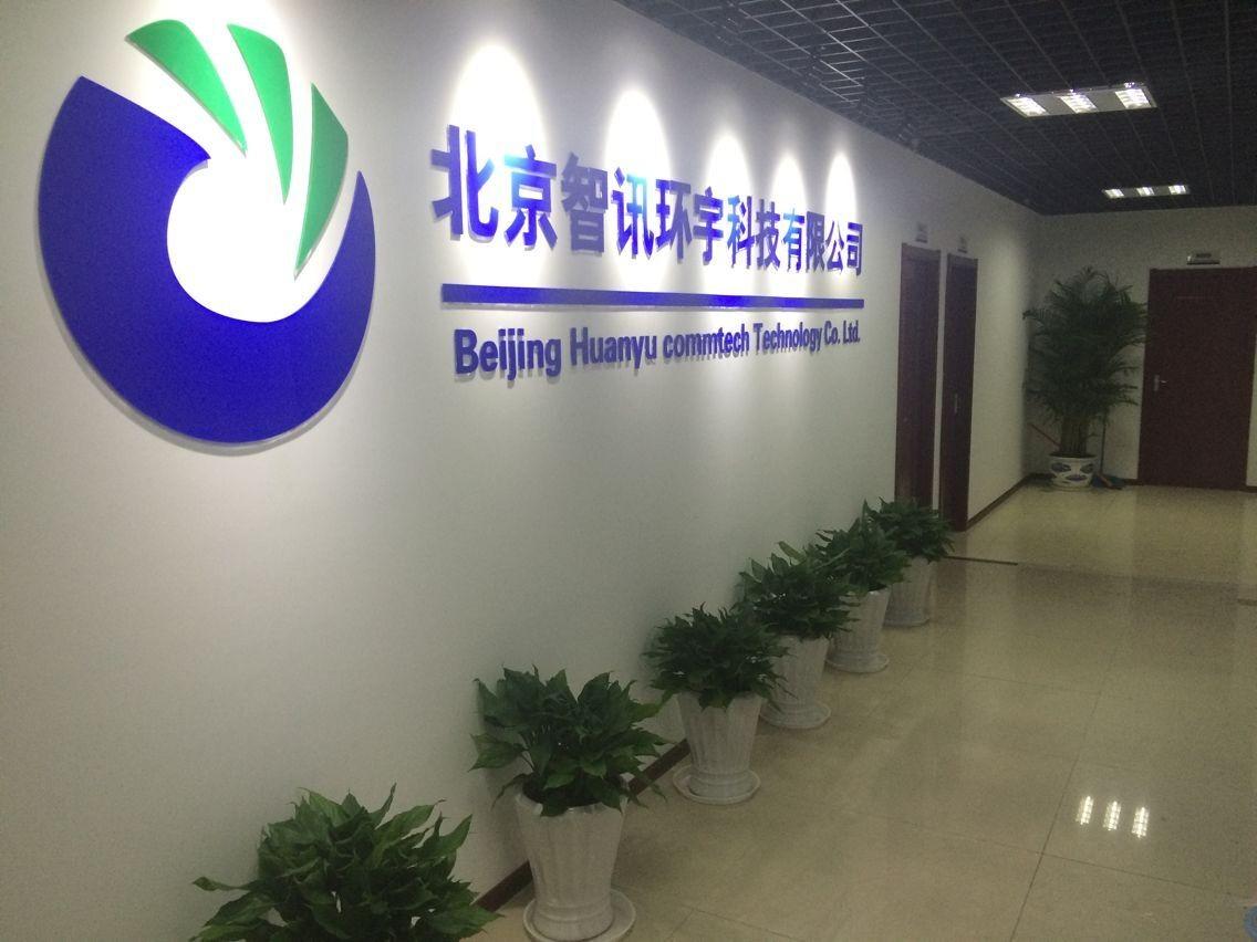北京智讯环宇科技有限公司