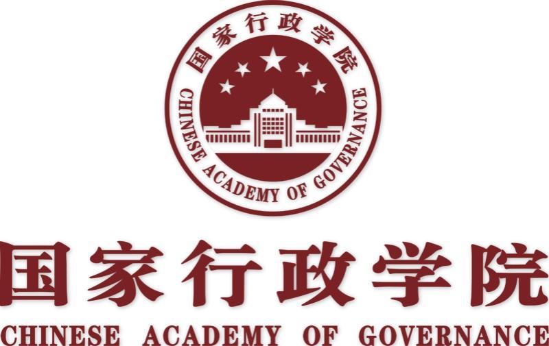 国家行政学院培训中心