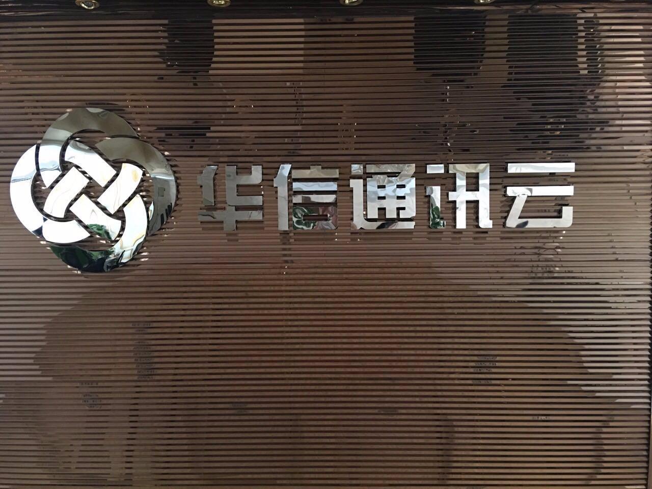 北京华信信通科技发展有限公司