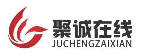 深圳市聚诚在线科技有限公司
