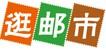 逛邮网(上海)软件科技有限公司