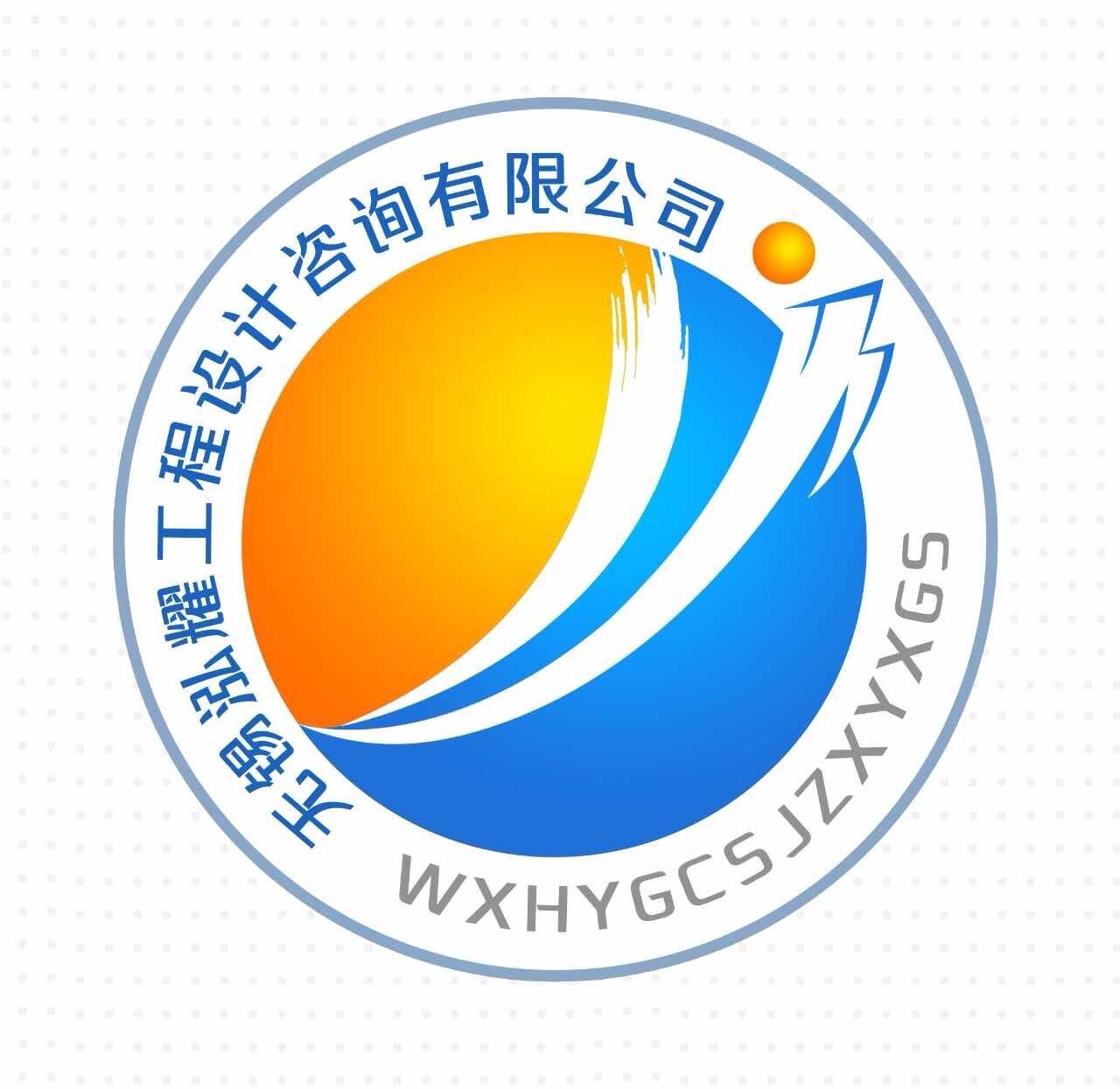 无锡泓耀工程设计咨询有限公司