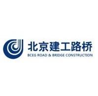 北京建工路桥工程建设有限责任公司