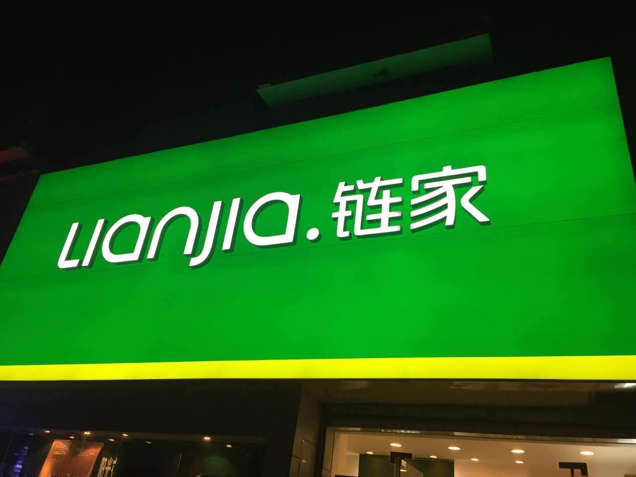 南京链家房地产经纪有限公司