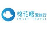 上海棉花糖国际旅行社有限公司