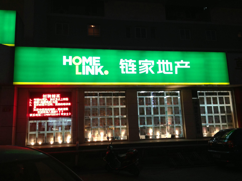 北京链家房地产经纪有限公司21