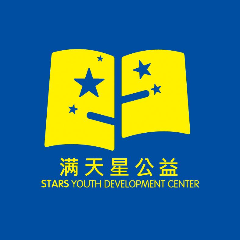 广州市海珠区满天星青少年公益发展中心