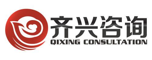 重庆齐兴企业管理咨询有限公司