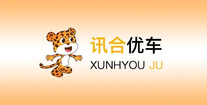 深圳市讯合优车网络信息技术有限公司