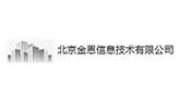 北京金恩信息技术有限公司