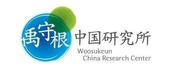 WOOSUKEUN CHINA RESEARCH CENTER
