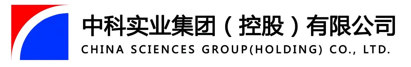 中科实业集团 (控股)有限公司