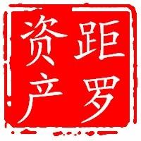 广州距罗资产管理有限公司