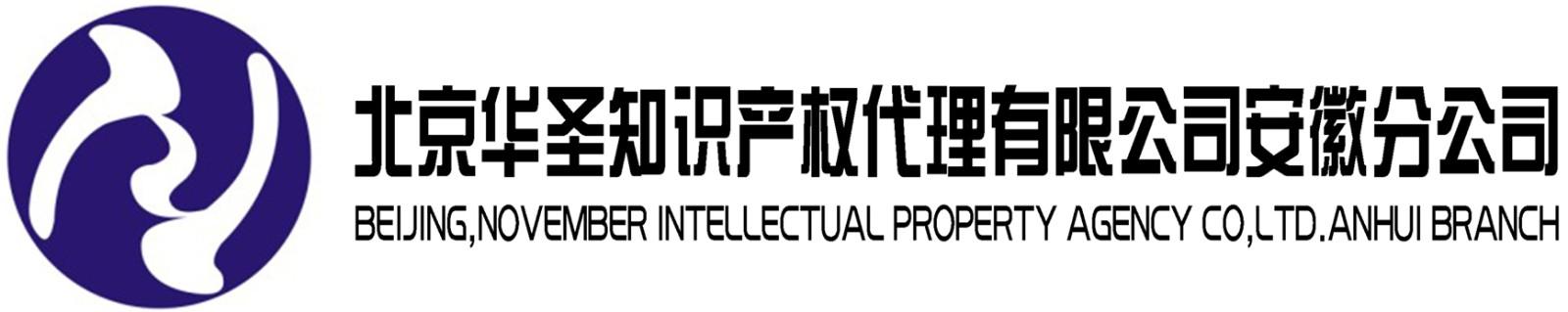 北京华圣知识产权代理有限公司安徽分公司