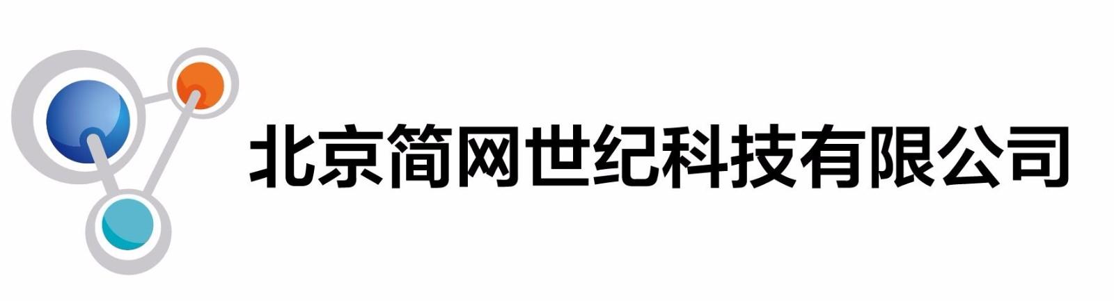 北京简网世纪科技有限公司