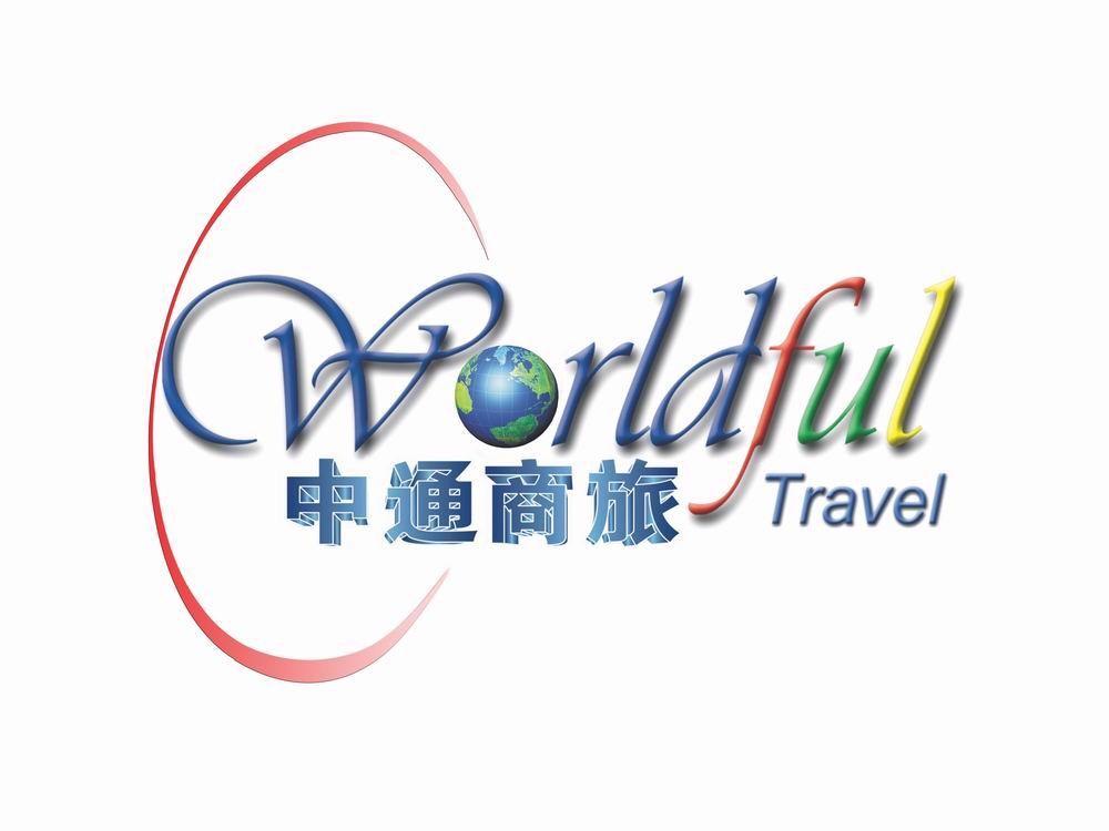 广州中通会展商旅有限公司