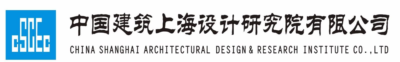 中国建筑上海设计研究院有限公司