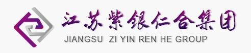 江苏紫银仁合资产管理有限公司