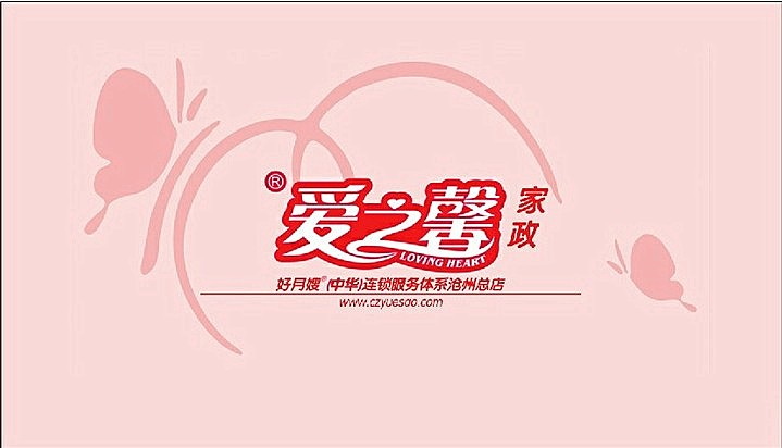 沧州爱之馨家政服务有限公司(爱之馨好月嫂)