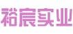 上海裕宸实业发展有限公司