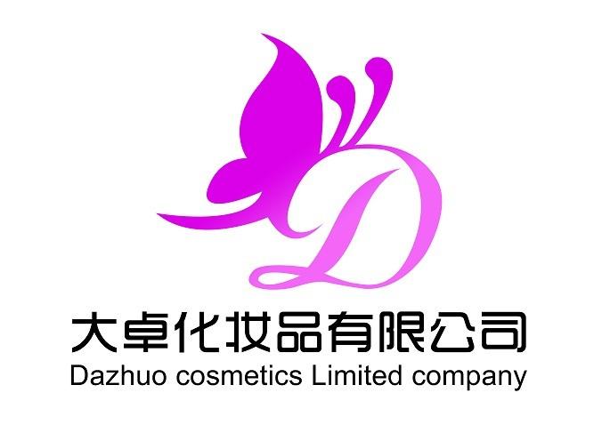 大卓化妆品有限公司