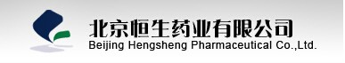 北京恒生药业有限公司