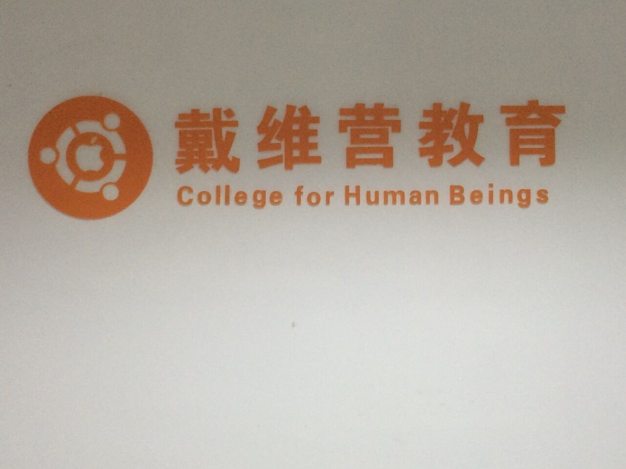长沙戴维营信息科技有限公司