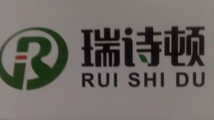 瑞诗顿(北京)环保科技有限公司