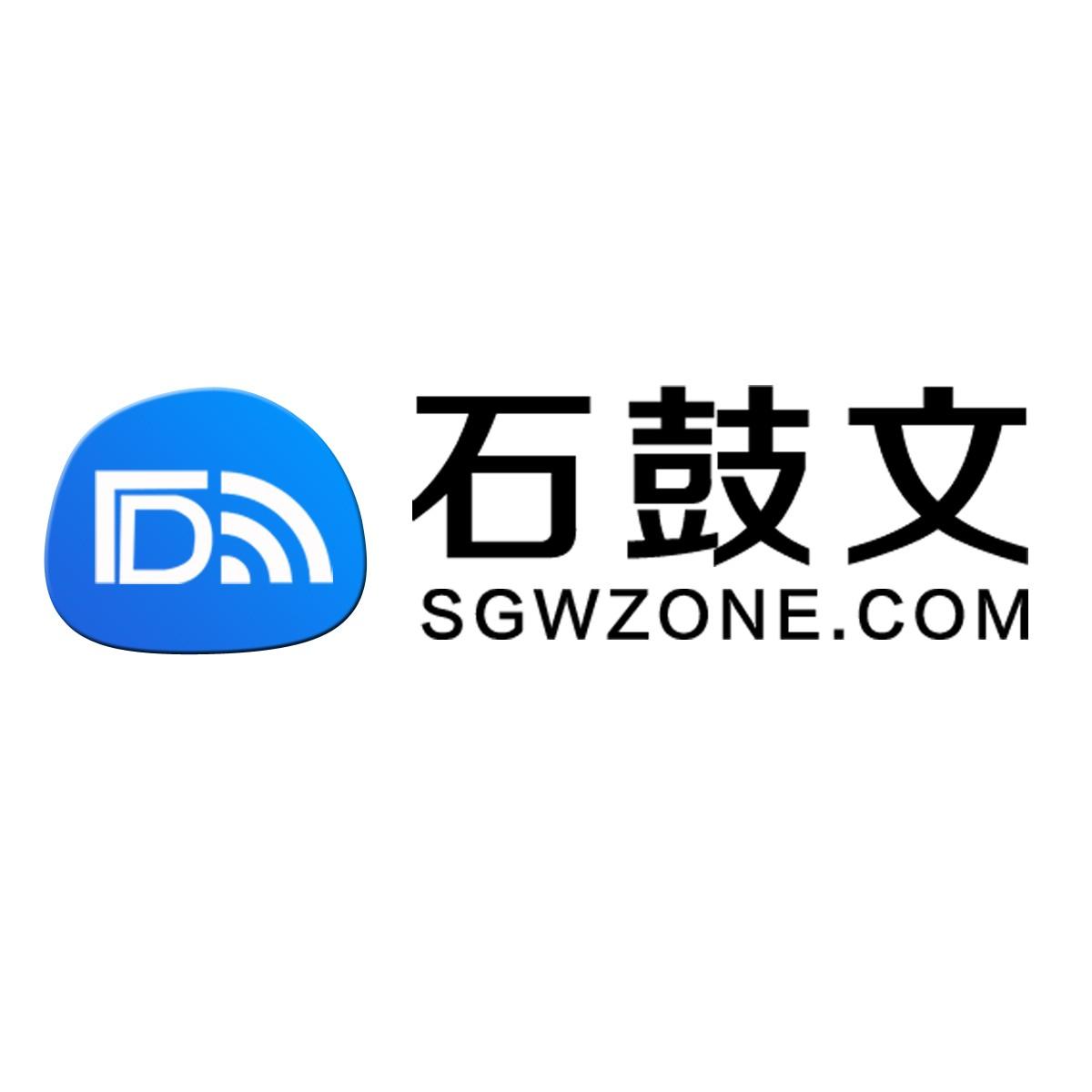 南京石鼓文信息技术有限公司
