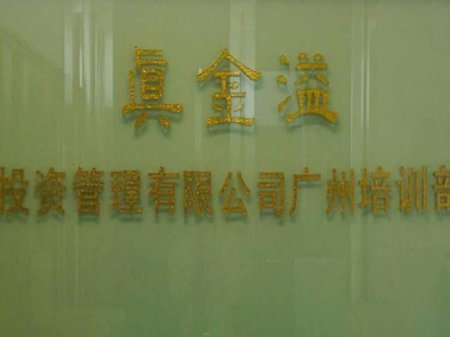 深圳真金溢投资管理有限公司