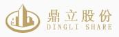 上海鼎立科技发展(集团)股份有限公司