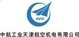 天津中航机电有限公司