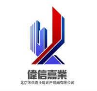 北京伟信嘉业房地产顾问有限公司