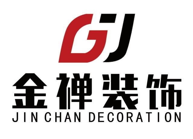 芜湖金禅装饰有限公司