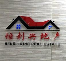 惠州市恒利兴房产有限公司