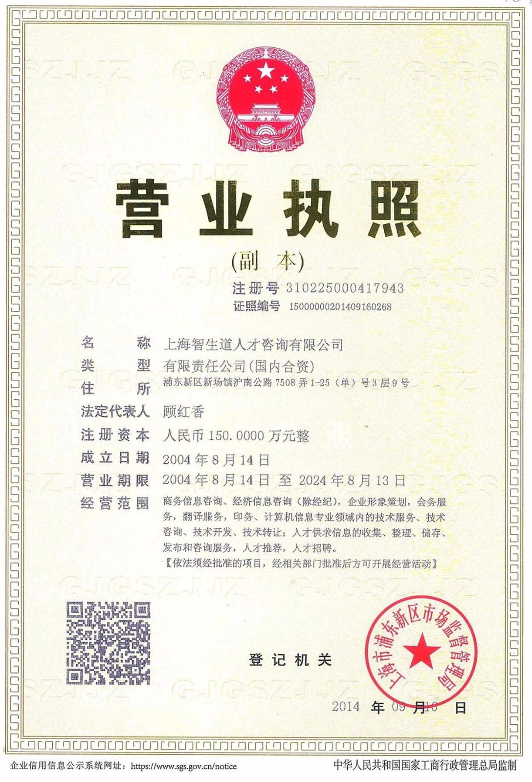 上海智生道人才咨询有限公司