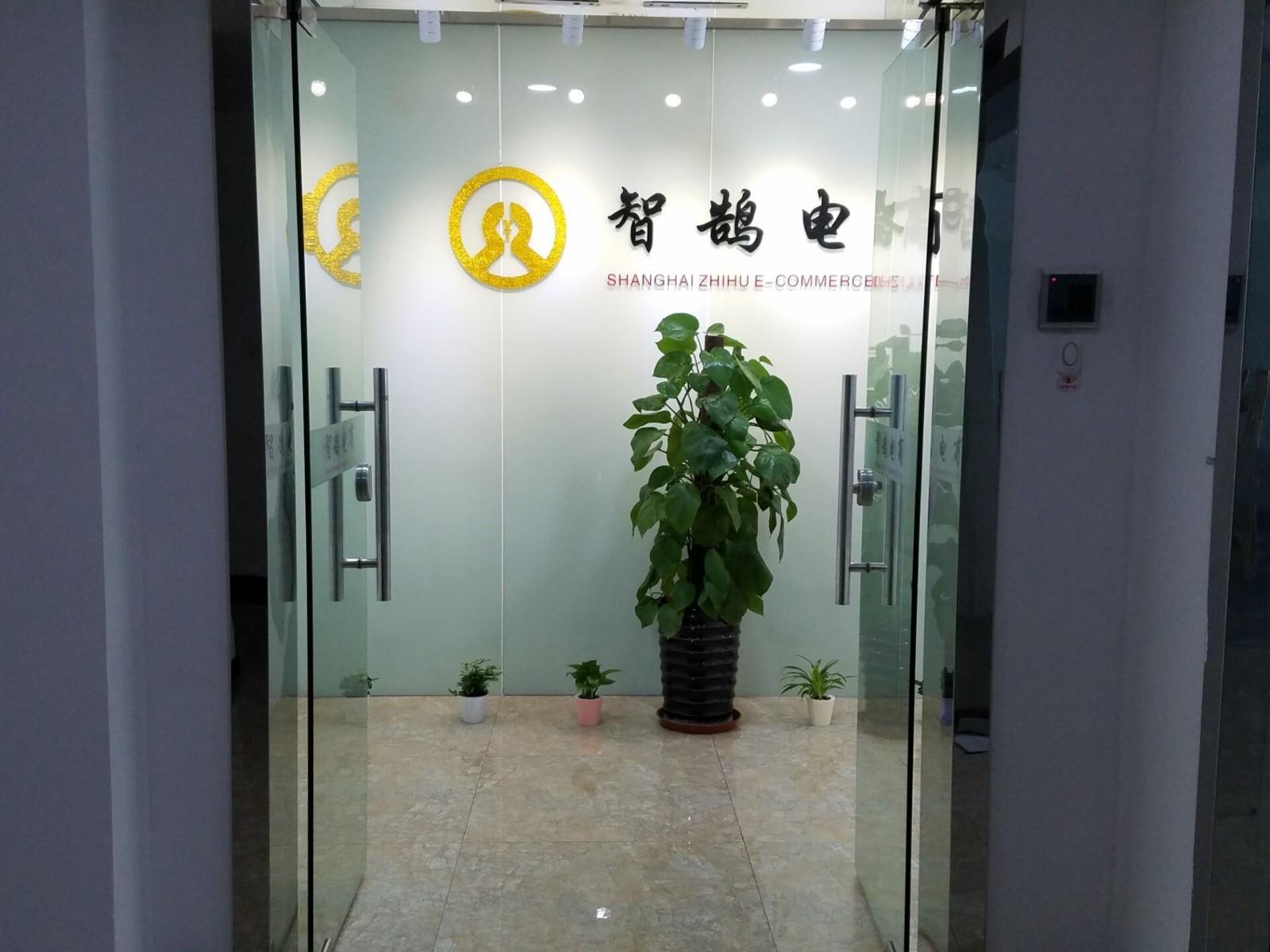 上海智鹄电子商务有限公司